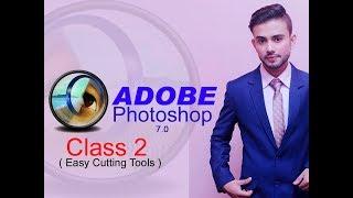 Adobe Photoshop Class 2 (Cutting Tools) in Urdu/Hindi