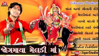 Vikram Thakor - Jogmaya Meldi Maa | Audio Jukebox