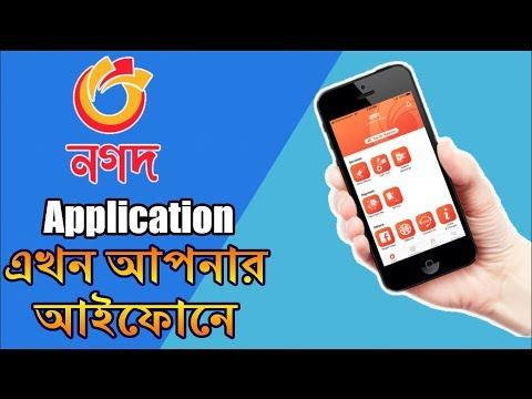 Nagad iPhone App Review || How to create a Nagad (নগদ) account? || নগদ এসেছে নতুন রূপে