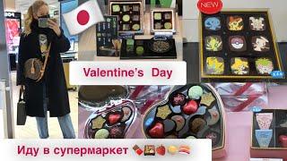 Сладкий шопинг в Японии 🎁14 февраля ❤️Иду в супермаркет