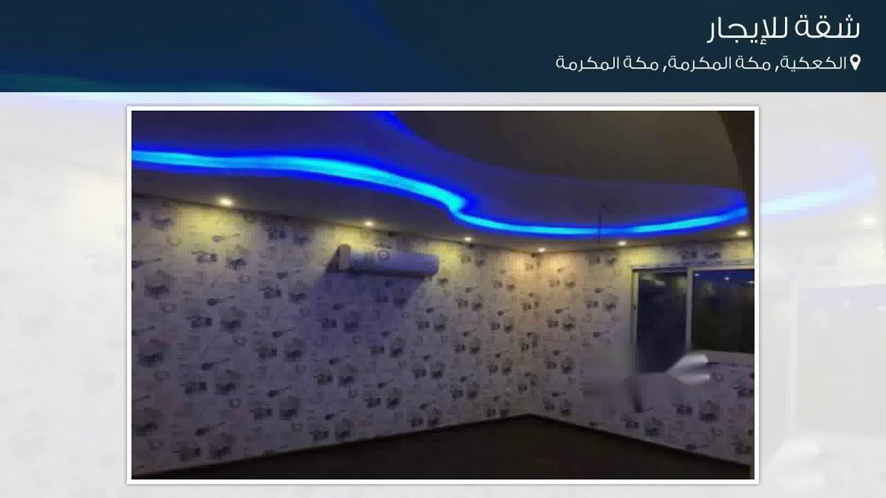 شقة للإيجار في حي الكعكية مدينة مكة المكرمة Youtube