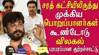 Split In  actor Sarathkumar party Tamil news live