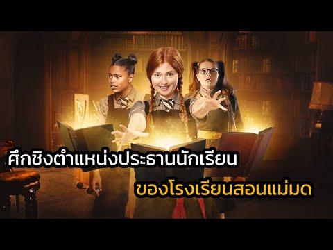 สปอยหนัง โรงเรียนสอนแม่มด ซีซั่น 4 The worst witch SS4