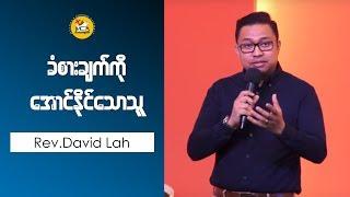 Rev David Lah Pm 2018 04 01 Sermon
