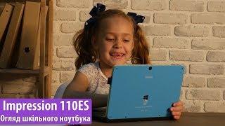 Impression 110ES - огляд шкільного ноутбука-трансформера