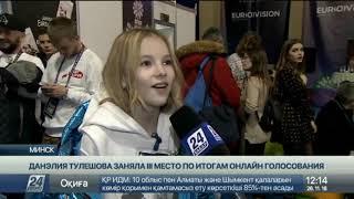 Как казахстанцы болели за Данэлию Тулешову