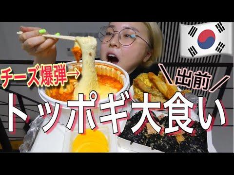【韓国大食い】出前でチーズ大量トッポギに揚げ物と米まで追加して炭水化物祭りを開催しました【미소】