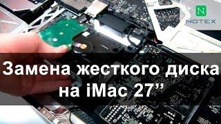 Замена жесткого диска на iMac 27 дюймов(Сервис центр http://www.Notex.ru - место где можно починить яблочную технику. Для замены жесткого диска на iMac вам..., 2016-02-11T19:21:48.000Z)