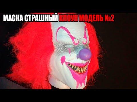 Маска Страшный Клоун Модель №2