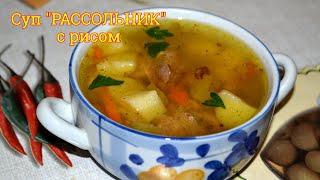 Суп рассольник с рисом в мультиварке вкусный рассольник с мясом рецепт рассольника