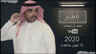 احمد ال شملان - يامذير | (حصرياً) 2020