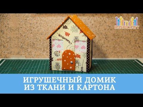 Игрушечный домик из ткани и картона