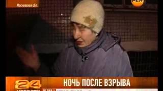 Взрыв бытового газа в Сергиево-Посадском районе