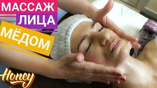 МЕДОВЫЙ Массаж лица -- медовое SPA -- Honey face massage