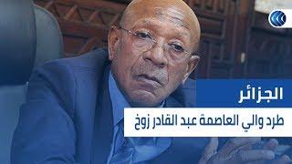 طرد والي العاصمة عبد القادر زوخ من حي القصبة بعد انهيار بناية في الجزائر