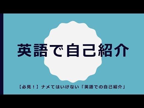 【最新版】【英会話】英語での自己紹介:コレを知っているのと知っていないのでは大きな差が!【英語コーチング】