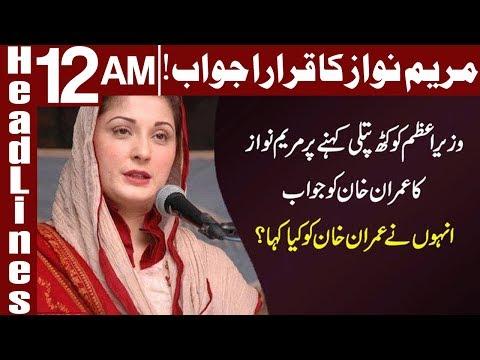 Maryam Nawaz Ka Imran Khan Ko Karara Jawab - Headlines 12:00 AM - 20 November 2017   Express News