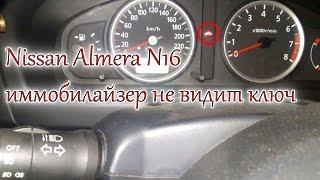 Nissan Almera N16 - иммобилайзер не видит ключ/ Nissan Almera N16 - immobilizer does not see the key