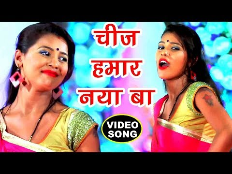 BHOJPURI NEW VIDEO SONG - Chij Hamar Naya Ba - Naveen Sawan Kushwaha - Bhojpuri Hit Songs
