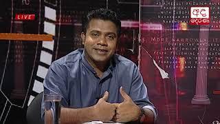 Wada Pitiya - 2017.08.22 Thumbnail