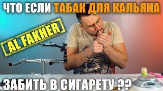 Что будет если покурить табак для кальяна через сигарету | Эксперимент 5