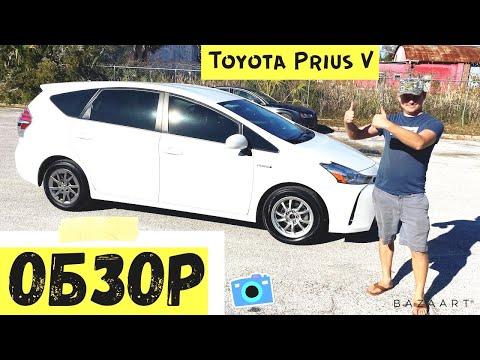 Обзор Toyota Prius V 2015 года в Америке. ЦЕНА С ДОСТАВКОЙ И ТАМОЖНЕЙ В РФ 1100 000 РУБЛЕЙ.