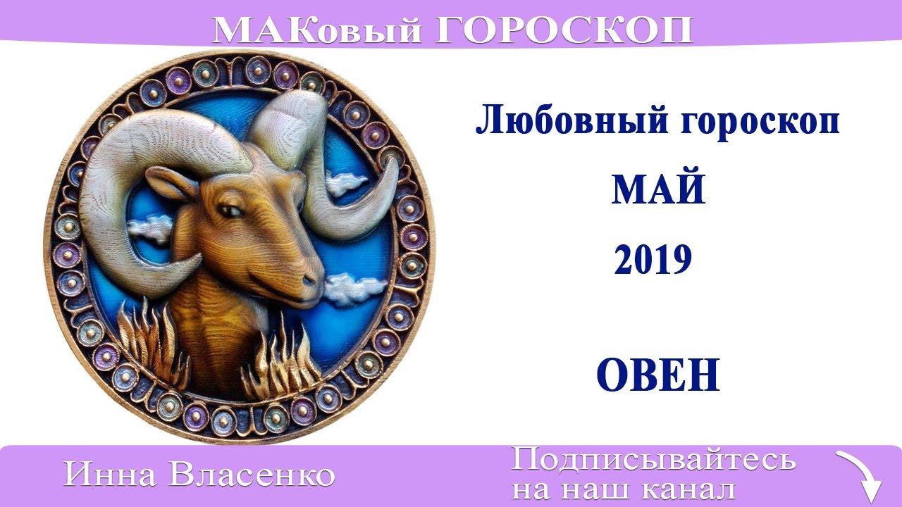 ОВЕН – любовный гороскоп на май 2019 года (МАКовый ГОРОСКОП от Инны Власенко)