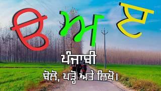 ਪੰਜਾਬੀ ਸੋਹਣੇ ਫੌਂਟ | Punjabi Stylish Fonts & Quotes