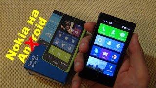 Nokia X Dual sim. Немного Android Смартфон / от Арстайл /(Подробно, и стараюсь объективно, о новом творении Nokia. Характеристики и цена на Nokia X Dual sim: http://goo.gl/iRdgho Фото..., 2014-04-28T21:49:02.000Z)