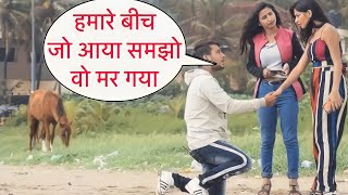 Hmare Bich Koi Nahi Aa Sakta Prank On Cute Girl's By Desi Boy With Twist Epic Reaction | New Prank