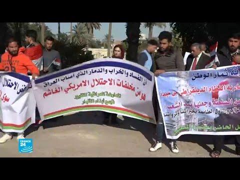 العراق: وقفة احتجاجية في بغداد للتنديد بالتدخل الأجنبي -الأمريكي والإيراني-  - 12:54-2019 / 1 / 21