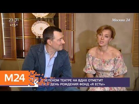 """В Зеленом театре на ВДНХ отметит свой день рождения фонд """"Я есть!"""" - Москва 24"""