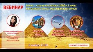 Египет с Kazunion.