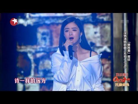 蒋欣 《不怕一个人》 欢乐颂2开播演唱会【东方卫视官方高清】