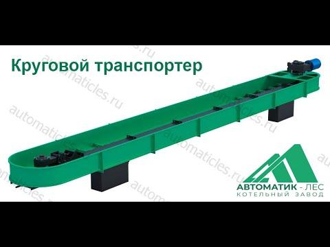 Круговой транспортер фольксваген транспортер т4 2000 год