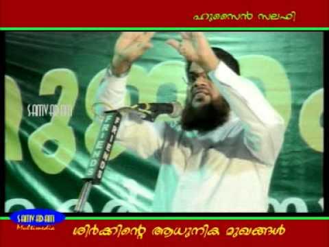 ശിർക്കിൻറ്റെ ആധുനിക മുഖങ്ങൾ -1 Hussain salafi