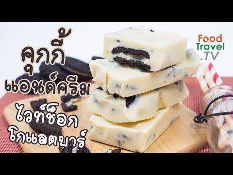 คุกกี้แอนด์ครีมไวท์ช็อกโกแลตบาร์ Cookie and Cream White Choc Bar   FoodTravel ทำขนม