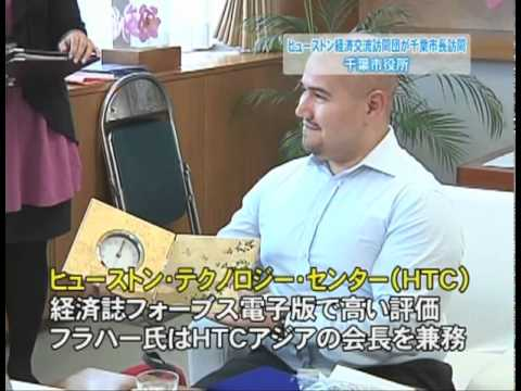 News Coverage of Terence O'Neill Visit to Chiba, Japan