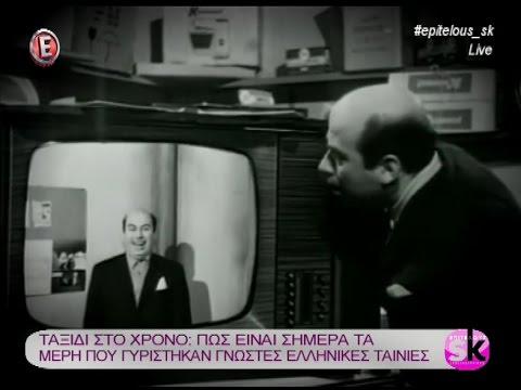 Πώς είναι σήμερα τα μέρη που γυρίστηκαν γνωστές ελληνικές ταινίες
