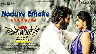 Noduve Ethake Song   HD   Sarvajanikarali Vinanthi   Madhan Raj   Amrutha KL