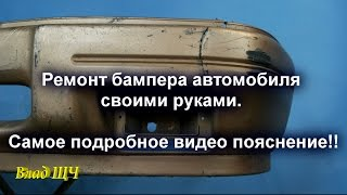 Ремонт бампера автомобиля своими руками. Самое подробное видео пояснение!!