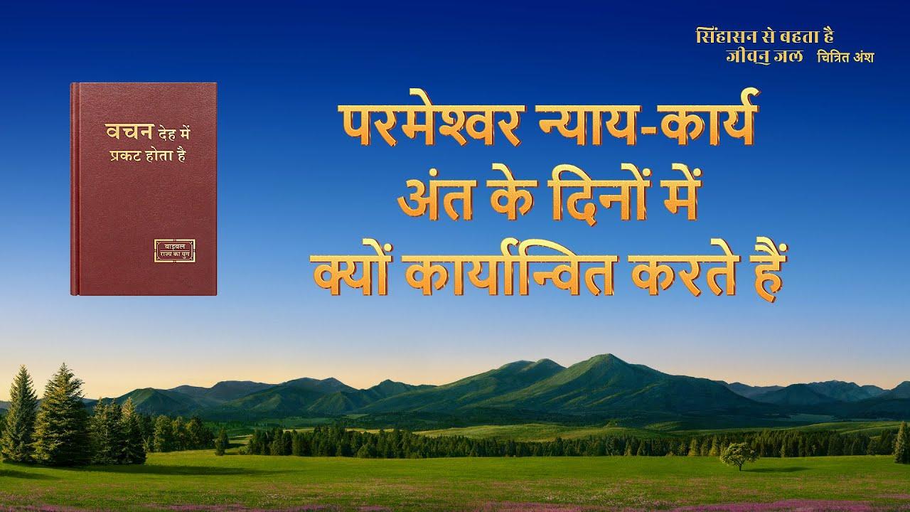 """Hindi Christian Movie """"सिंहासन से बहता है जीवन जल"""" अंश 4 : परमेश्वर न्याय-कार्य अंत के दिनों में क्यों कार्यान्वित करते हैं"""
