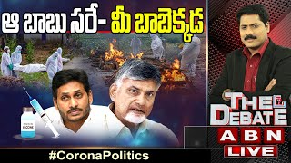 LIVE: ఆ బాబు సరే- మీ బాబెక్కడ || CM YS Jagan Vs Chandrababu || Corona Politics || The Debate || ABN