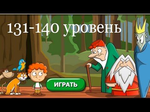 Загадки: Волшебная история - ответы 131-140 уровень. Прохождение 14 эпизода | ВК, Одноклассники