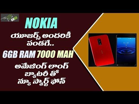Nokia Might Be Launches 7000 Mah Battery Phone In India - Telugu Tech Guru