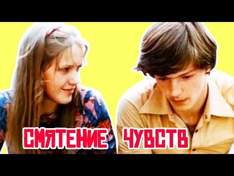 Смятение чувств (1977) - Видео онлайн