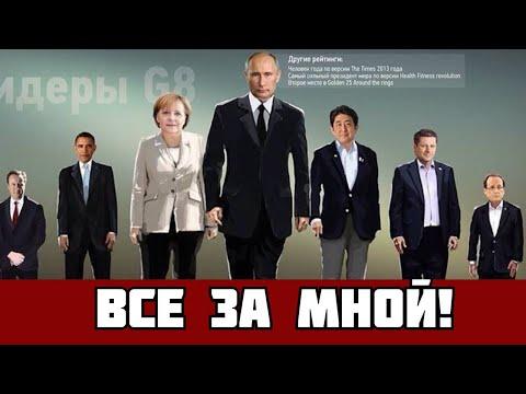 Россия возвращается в лидеры мировой политики