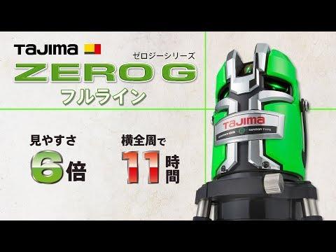 【TAJIMA】ZEROGセンサーフルライン