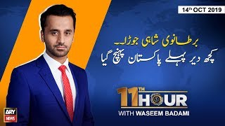 11th Hour | Waseem Badami | ARYNews | 14 OCTOBER 2019