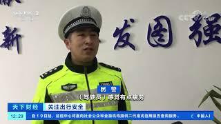 [天下财经]关注出行安全 疲劳驾驶 轿车失控猛撞高速护栏| CCTV财经